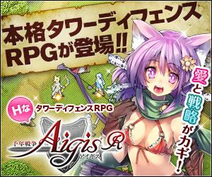 千年戦争アイギス アダルトオンラインゲーム