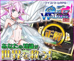 クイズオブワルキューレ~X指定~ アダルトオンラインゲーム