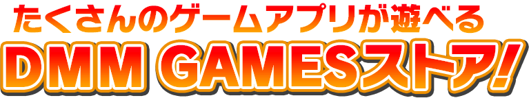 たくさんのゲームアプリが遊べるDMM GAMESストア!
