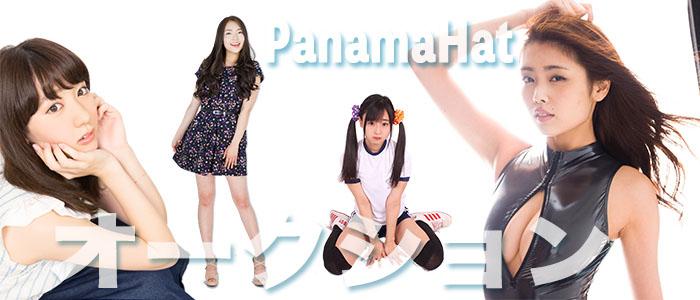 PanamaHat タレントオークション