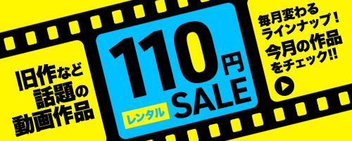 108円レンタルセール