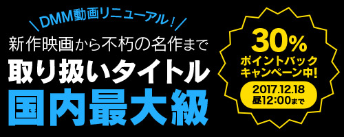 DMM動画リニューアル
