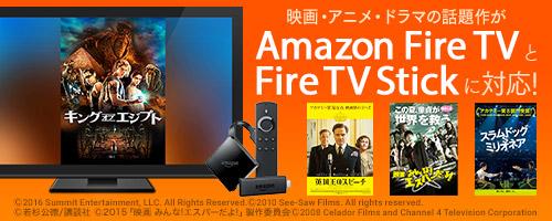 「Amazon Fire TV/Fire TV Stick」アプリが全面リニューアル!