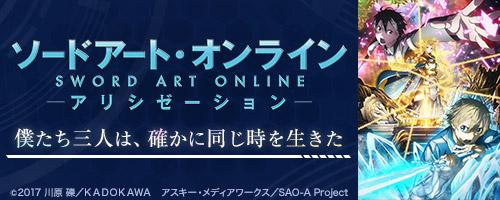 ソードアート・オンライン アリシゼーション