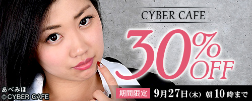 CYBER CAFE30%OFFセール