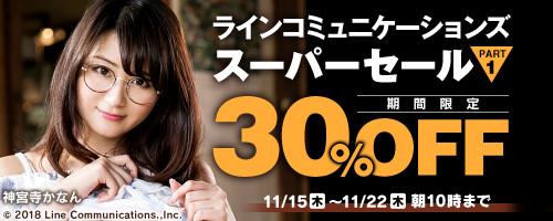 ラインコミュニケーションズ スーパーセールPart1