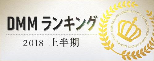 2018年 上半期ランキング発表!!
