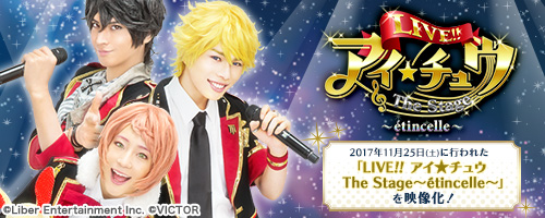 LIVE!! アイ★チュウ The Stage ~étincelle~