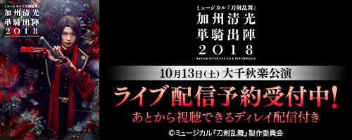 ミュージカル『刀剣乱舞』 加州清光 単騎出陣2018