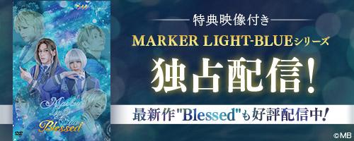 マーカライト・ブルーシリーズ blessed