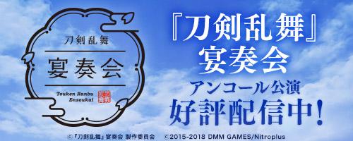 『刀剣乱舞』宴奏会 アンコール公演