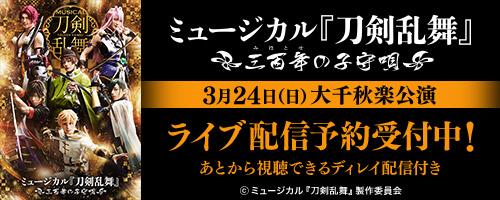 ミュージカル『刀剣乱舞』 ~三百年の子守唄~