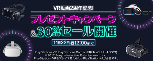 VR2周年セール
