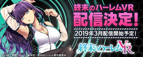 2019年春配信予定!「終末のハーレム」がVR映像化決定!