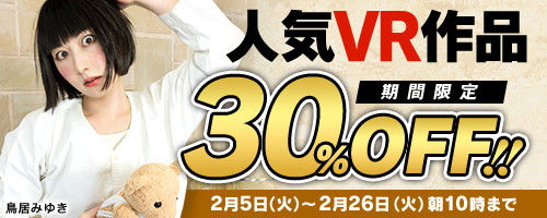 人気VR作品 30%OFFセール
