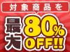 ゲーム通販 対象商品を最大80%OFF!