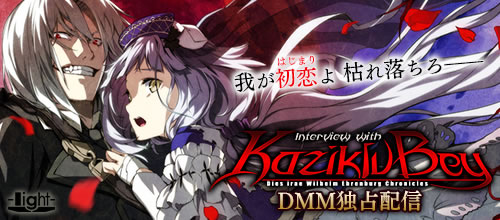 Dies irae 〜Interview with Kaziklu Bey〜【全年齢向け】