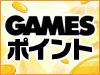 GAMESポイントご利用箇所拡大のお知らせ