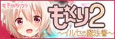 もえくり2 〜イルセの魔法書〜