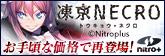 凍京NECRO<トウキョウ・ネクロ>一般版 普及版
