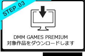 DMM GAMES PREMIUM対象作品をダウンロードします※windows pcのみ