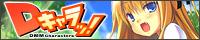 Dキャラッ! アニメ、ゲーム、コミック等の二次元総合サイト