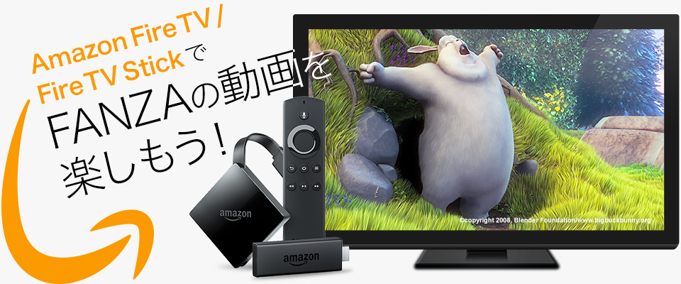 Amazon Fire TV / Fire TV StickでDMMの動画を楽しもう!