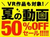 アイドルチャンネル 50%OFFセール実施中!