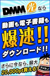 DMM光 光速キャンペーン