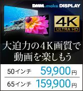 大迫力の4K画質で動画を楽しもう!