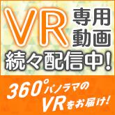 VR専用動画を続々配信中!