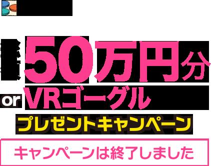 BitCash 総額50万円分orVRゴーグルセットプレゼントキャンペーン 2017.12.15(金)-2018.1.15(月)
