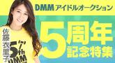 アイドルオークション 5周年記念特集