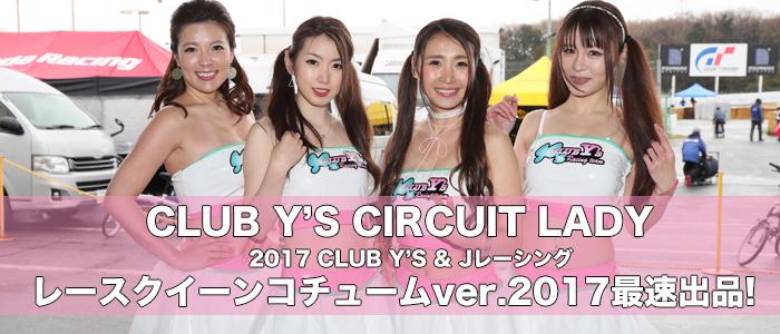 CLUB Y'S CIRCUIT LADY 『CLUB Y'S & J レーシング』レースクイーンコスチュームver.2017オークション