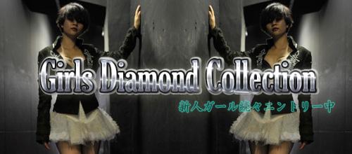ガールズダイヤモンドコレクション