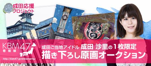 成田市のご当地アイドル★『成田沙里』のイラスト集!
