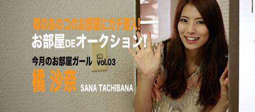 お部屋DEオークション特集vol.3