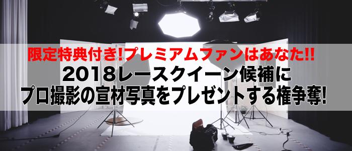 2018レースクイーン候補応援企画!グラビアカメラマン撮影の宣材プレゼント権オークション