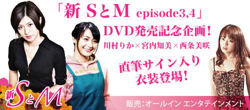 「新SとM episode3・4」DVD発売記念企画