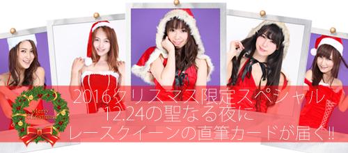クリスマス限定スペシャル!12.24の聖なる夜に届くレースクイーン直筆カード