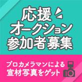 アイドルオークション出品者募集ページ