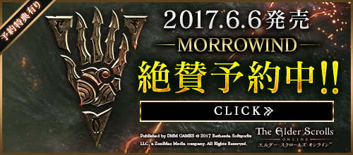 エルダー・スクロールズ・オンライン 日本語版 モロウウィンド