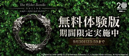 エルダー・スクロールズ・オンライン 日本語版 期間限定半額セール