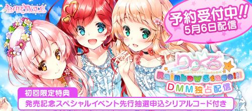 りりくる Rainbow Stage!!! イベントチケット先行抽選販売申込みシリアル付限定版