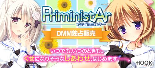 PriministAr -プライミニスター-