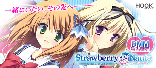 Strawberry Nauts HD Renewal Edition 【全年齢版】