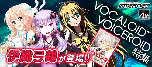 VOCALOID・VOICELOID4作品