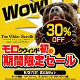 「ゲーム・オブ・スローンズ」×「エルダー・スクロールズ・オンライン」コラボキャンペーン
