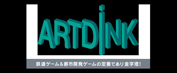 アートディンク 鉄道ゲーム&都市開発ゲームの定番であり金字塔!