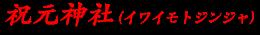 祝元神社(イワイモトジンジャ)